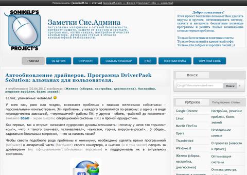 sonikelf.ru - Заметки сисадмина