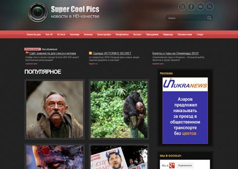 supercoolpics.com - Новости в фотографиях