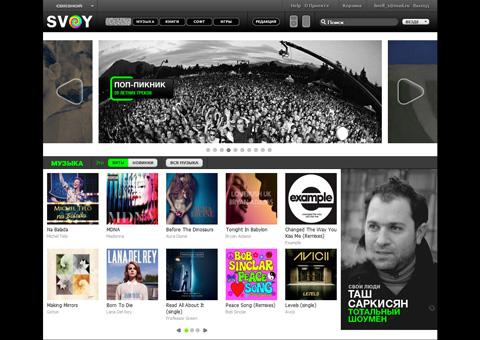 svoy.ru - Мультимедийный развлекательный портал