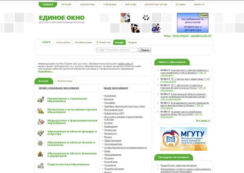 window.edu.ru - Единое окно доступа к образовательным ресурсам