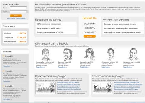 seopult.ru - сервис автоматизированного продвижения сайтов