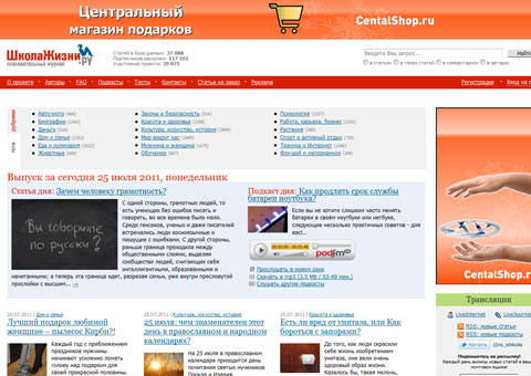 shkolazhizni.ru - Ежедневный онлайн-журнал