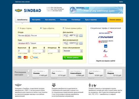 Синдбад - покупка электронных авиабилетов