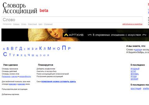 slovesa.ru - Словарь ассоциаций