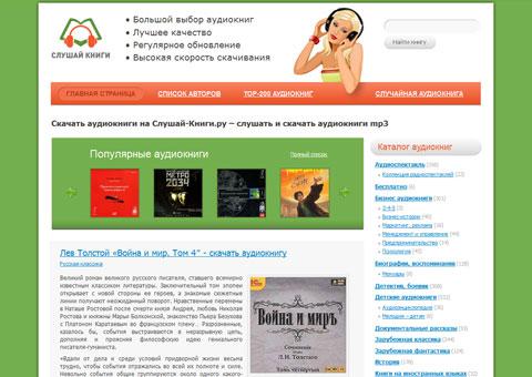 slushai-knigi.ru - Аудиокниги