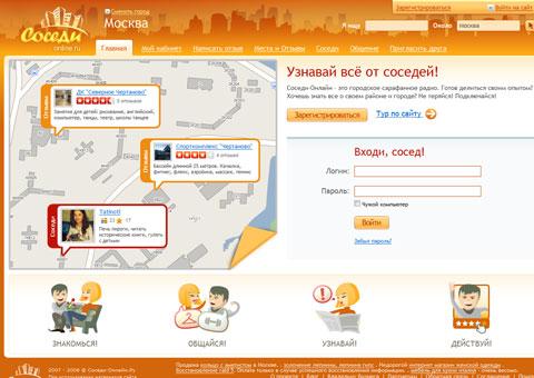 """sosedi-online.ru - Социальная сеть """"Соседи"""""""