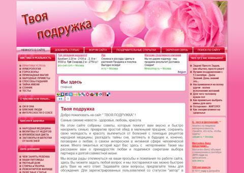 sovetidljatebja.ru - Твоя подружка