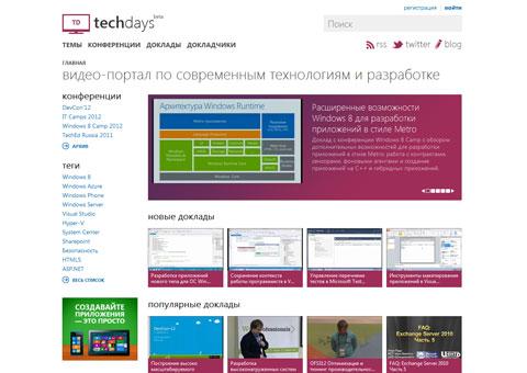 techdays.ru - Видео портал по современным технологиям и разработке