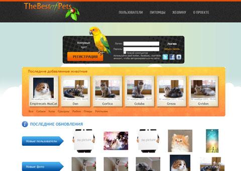 thebestofpets.com - Социальная сеть для животных