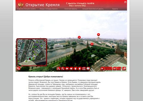 tours.kremlin.ru - Открытие Кремля