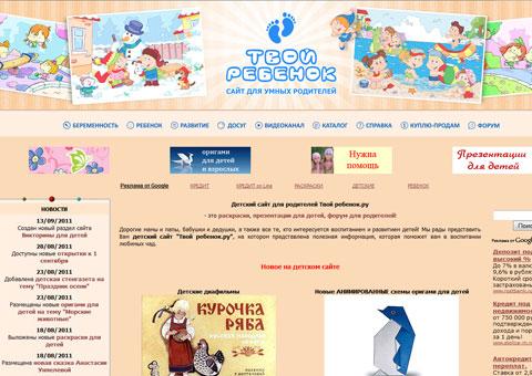 tvoyrebenok.ru - Детский сайт для родителей