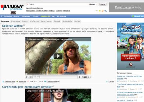 yaplakal.com - Развлекательное сообщество