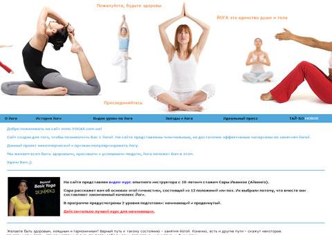 Йога  для начинающих - видео уроки