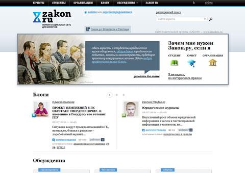Zakon.ru - юридическая социальная сеть